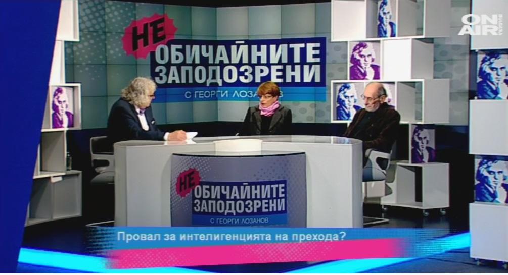 Георги Лозанов, Необичайните заподозрени