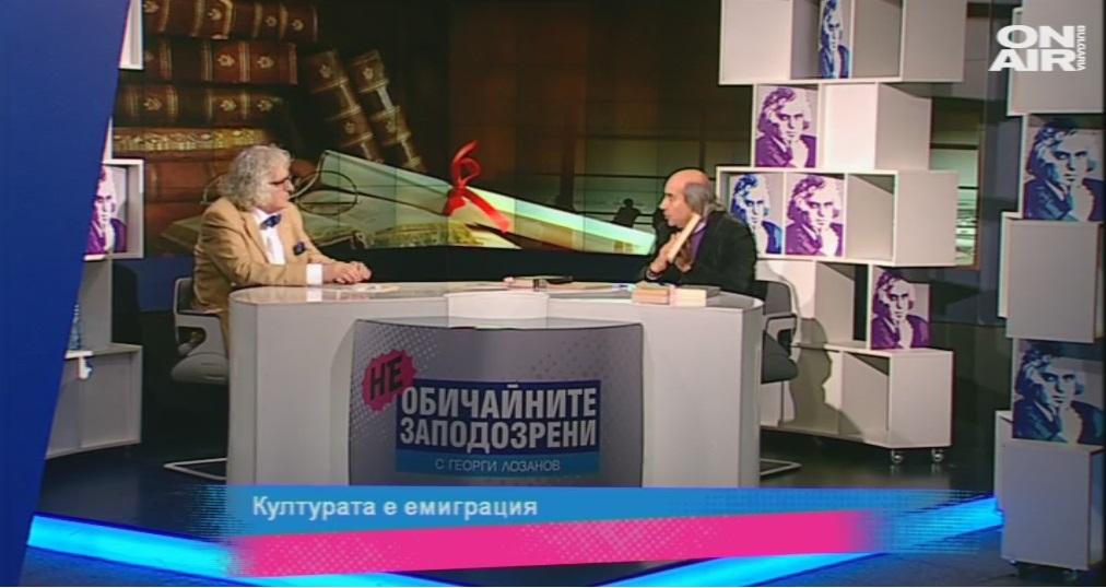 Михаил Неделчев, Необичайните заподозрени