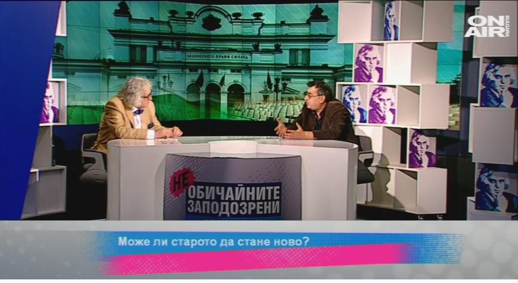 Живко Георгиев Необичайните заподозрени